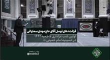 حاج مهدی سماواتی  قرائت دعای توسل در اولین شب عزاداری ایام فاطمیه، پنجشنبه 1399/10/25
