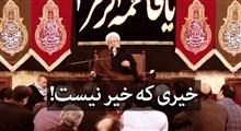 خیری که خیر نیست! | استاد حسین انصاریان