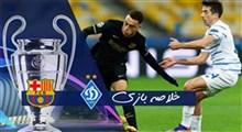 خلاصه بازی دیناموکیف 0-4 بارسلونا