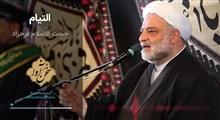 اکولایزر تصویری   التیام / حجت الاسلام فرحزاد