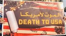 خروش مردم شرق عربستان علیه آمریکا و آل سعود