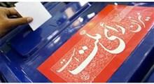 مبارزه با فساد دستور کار نامزدهای انتخابات!