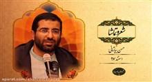 من از دیار حبیبم نه از دیار غریب   شعرخوانی حسن بیاتانی در اردوی آفتابگردانها