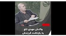 واکنش مهدی تاج به بازداشت فرزندش