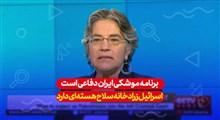 برنامه موشکی ایران تدافعی است...!
