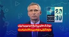 موشک های ایران تهدیدی برای ما و همپیمانانمان...!