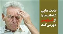 عادت هایی برای دور ماندن از آلزایمر | موشن گرافیک