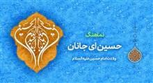 نماهنگ اینستاگرامی | حسین ای جانان (حسین طاهری)