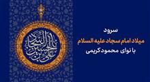 نماهنگ اینستاگرامی | پسر عروس ایرونی زهرایی (میلاد امام سجاد علیه السلام)