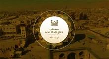امامزادگان و بقاع متبرکه ایران در یک نگاه