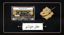 حکمت؛ عطر خوشبو / حجت الاسلام هاشمی نژاد