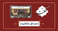 حکمت   مصداق جاهلیت / استاد حسینی قمی