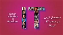 حضور چشم گیر متخصصان ایرانی در صنعت IT آمریکا  (اینفوموشن)