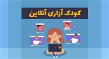 کودک آزاری آنلاین، موارد و پیامدها | موشن گرافیک