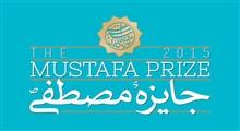 سومین آیین اعطای جایزه مصطفی(ص) - گزارش کوتاه
