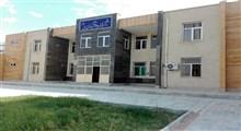 دانشکده علوم قرآنی زابل
