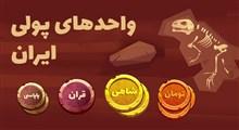 معروفترین واحدهای پولی در ایران
