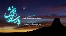 نماهنگ یا رب تو ببخش با نوای سید مجید بنی فاطمه