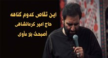 نماهنگ شکوه با نوای امیر کرمانشاهی
