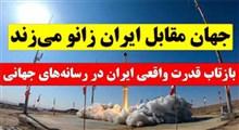 بازتاب پرتاب موفقآمیز ماهواره بر ذوالجناح در شبکه الجزیره