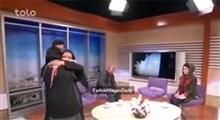 روبرو شدن مادر و فرزند در برنامه تلویزیون افغانستان