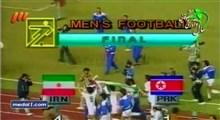 قهرمانی به یادماندنی تیم ملی ایران