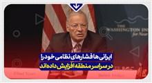 افزایش فشار نظامی ایران در منطقه!