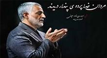 روضه حاج قاسم برای مادران شهدا...