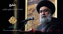 اکولایزر تصویری   شفیع / حجت الاسلام علوی تهرانی