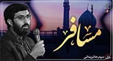 نماهنگ مسافر با نوای سید رضا نریمانی/ مجموعه وقف دل