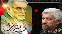 در شهادت شهید محسن فخری زاده/ آهنگران