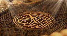 تفسیر سوره یس/ محمدعلی انصاری: جلسه 19
