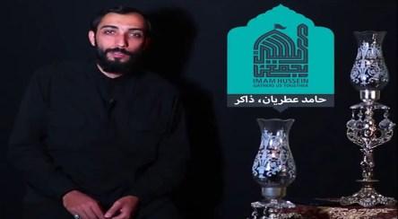 مرثیه خوانی، اربعین حسینی/ آقای حامد عطریان