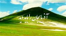 آذربایجان را باید دید   طبیعت زیبا و دیدنی ییلاق حاجی بی در خوی