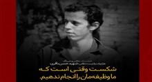 راه حل عبور از بحران امروز از زبان شهید حسن باقری