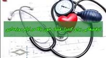 ترفندهای کنترل فشار خون در روزهداری