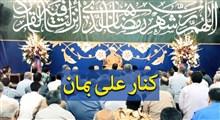 کنار علی بمان | استاد حسین انصاریان