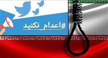 ز ترند شدن هشتگ «اعدام نکنید» در فضای مجازی تا دلسوزی مادرانه رسانههای بیگانه