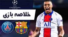 خلاصه بازی پاری سن ژرمن 4-1 بارسلونا