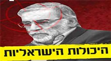 توقف ترور دانشمندان ایرانی توسط اسرائیل!