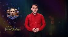 حفظ جزء 30 قرآن کریم | حفظ سوره مسد