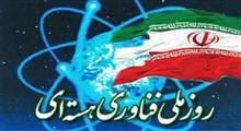 برگزاری روز ملی فناوری هستهای ایران