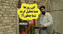 طنز سبدگردانی در بورس !