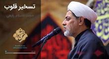 اکولایزر تصویری   تسخیر قلوب / حجت الاسلام رفیعی