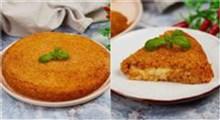 آشپزی|طرز تهیه کیک برنج گوجه