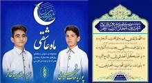 دعای روز هجدهم ماه مبارک رمضان با نوای نوجوانان گروه سرود نسیم غدیر همراه با ترجمه/صوتی و تصویری