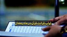 ثواب قرائت قرآن در ماه رمضان