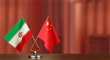 همکاری ایران و چین پیامدهای کلانی به دنبال دارد....