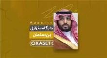 زلزله در کاخ آرزوهای بن سلمان!