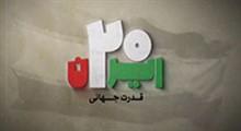 موشن گرافیک ایران 20/ قدرت جهانی